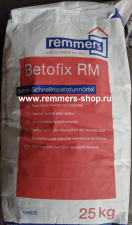 Remmers Betofix RM  25 кг.